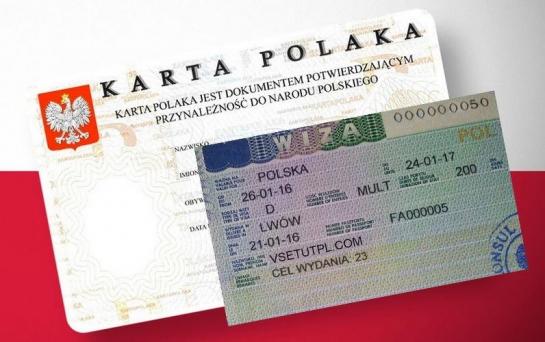 Виза по карте поляка как сделать