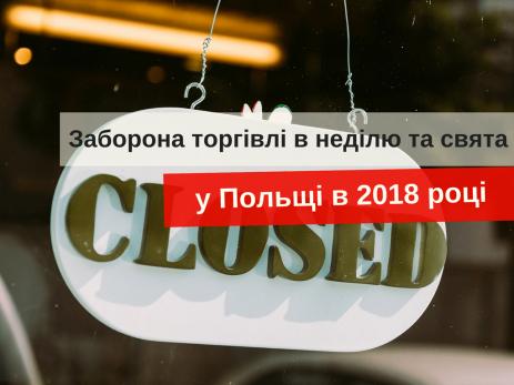 8405657a3cbe Запрет торговли в воскресенье и праздники в Польше в 2018 году