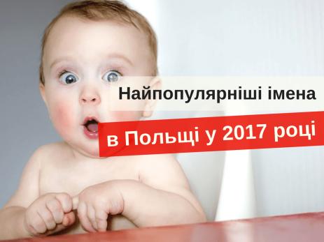 Найпопулярніші імена в Польщі у 2017 році b51f813c6bdd7