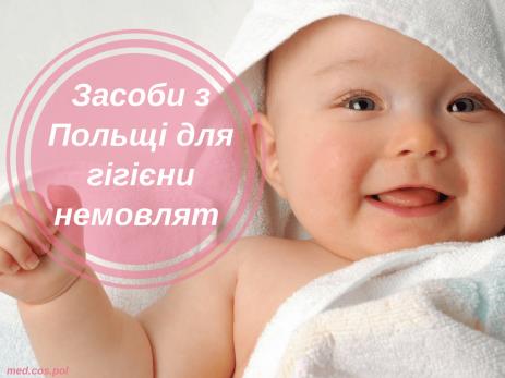 30 Січня 2018. Засоби з Польщі для гігієни немовлят 50366e2aa6fb9