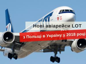 Билеты на самолет польша украина самара саранск билеты на самолет