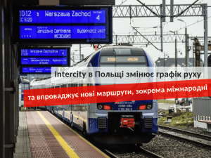 Intercity в Польщі