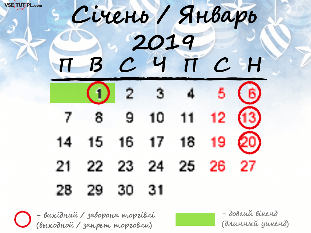 Праздники и выходные в январе 2019 года