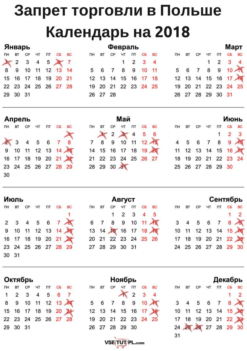 Праздники выходные дни в польше в